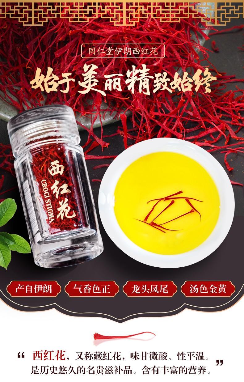 同仁堂 西红花 1.5g/瓶1