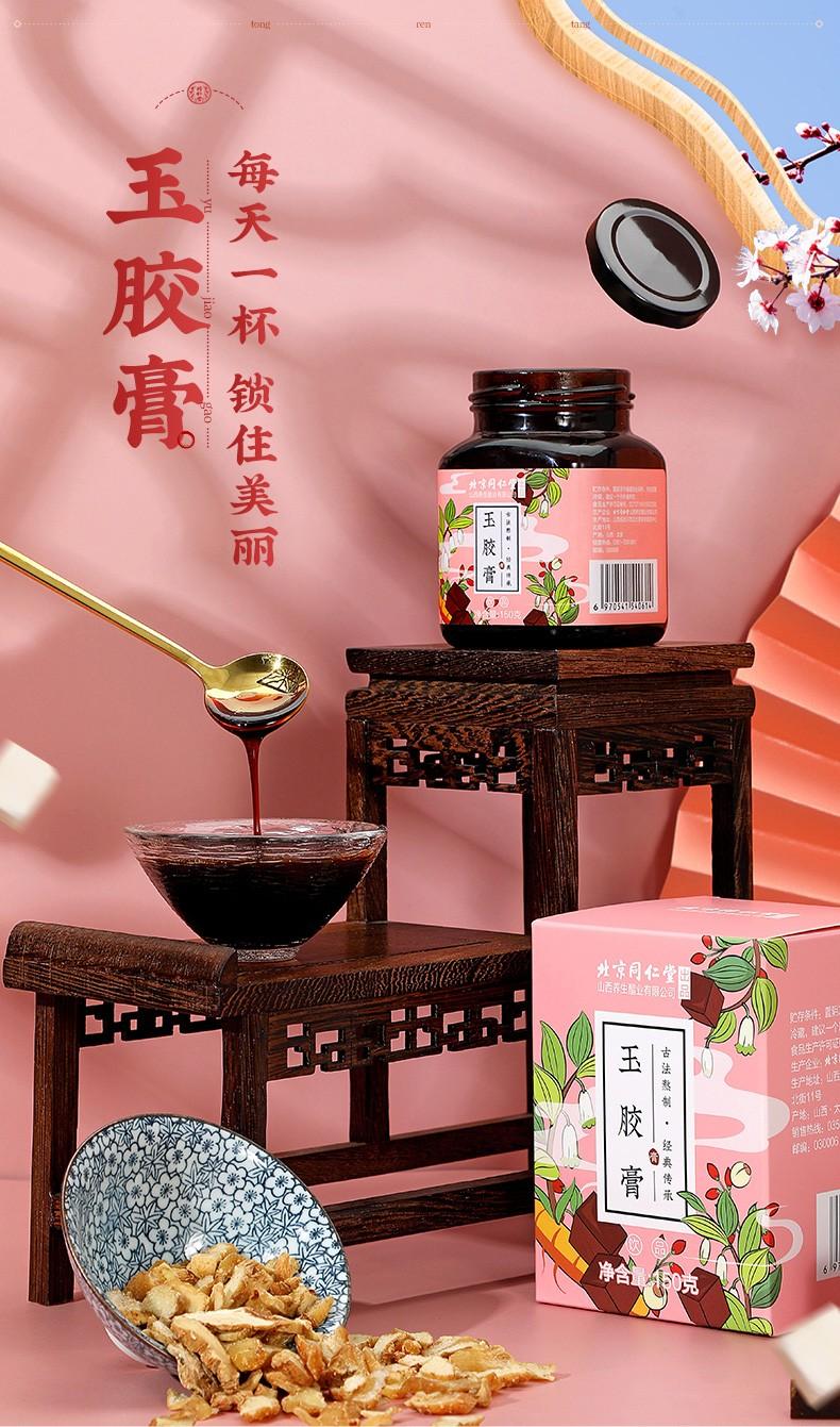 同仁堂 玉胶膏 150克/盒1