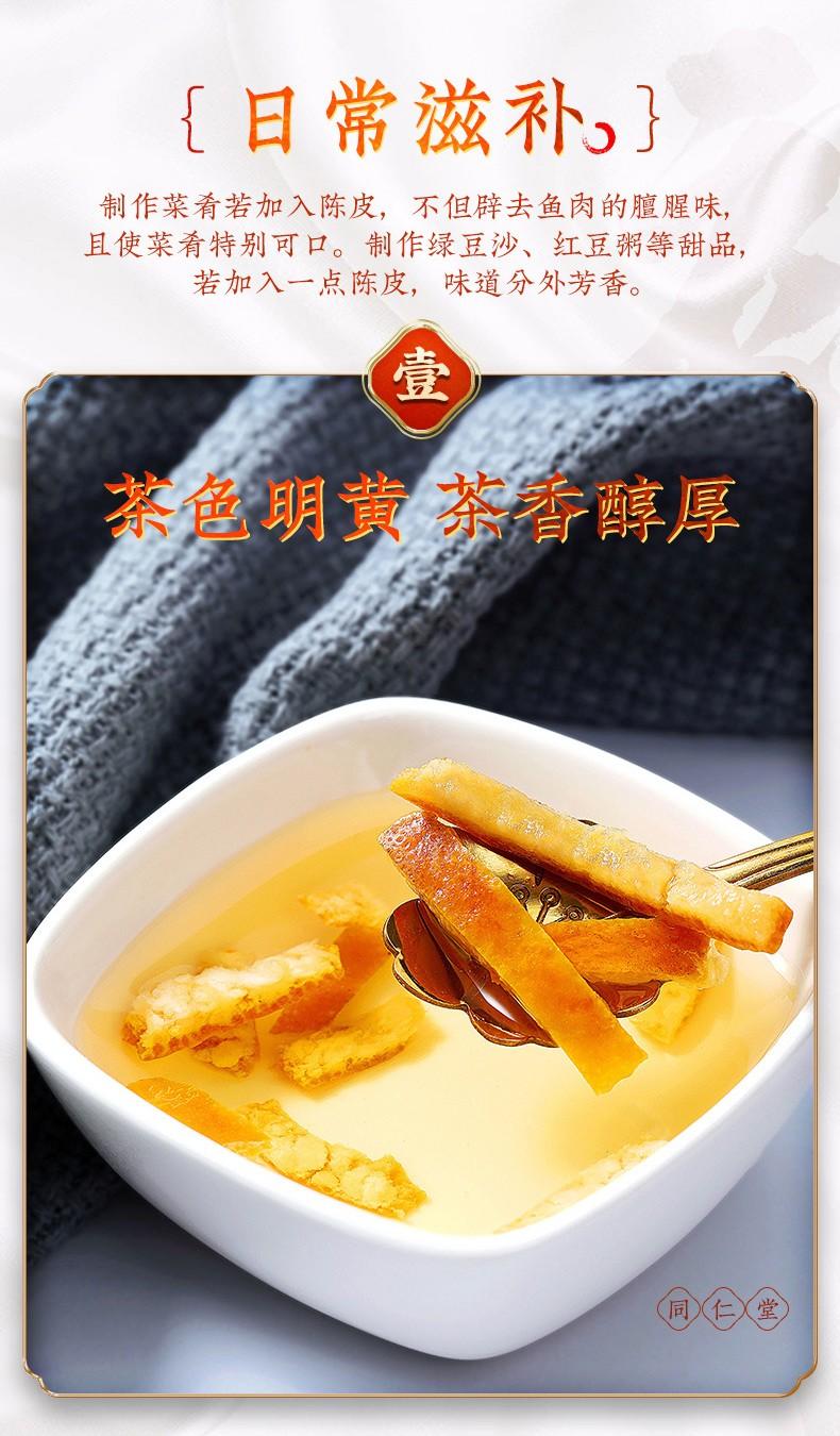 同仁堂 陈皮茶 120g/袋5