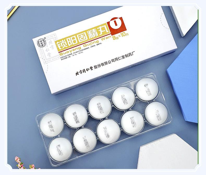 同仁堂 锁阳固精丸 9g*10/盒 9