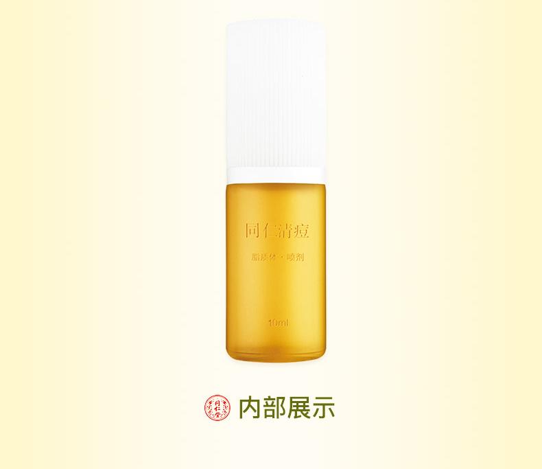 同仁堂 清痘脂质体喷剂 10ml/瓶 6