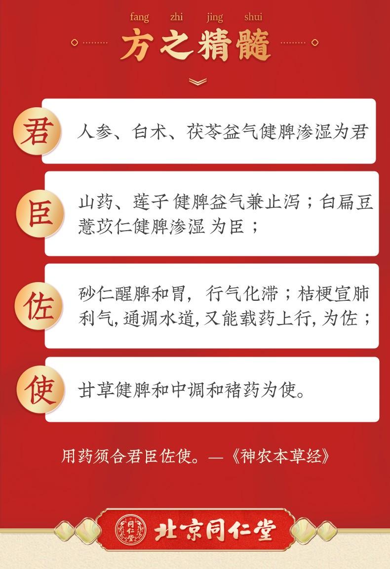 同仁堂 参苓白术散 12g*10/盒 7