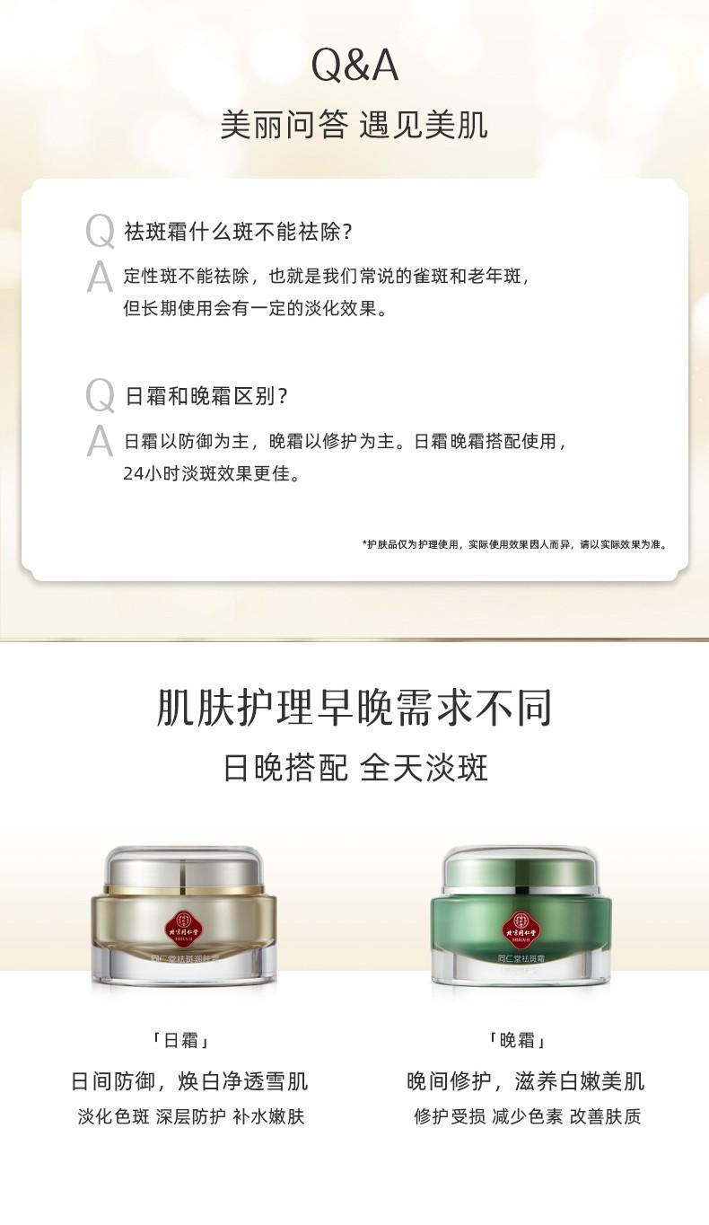 同仁堂  日间防御祛斑润肤霜 45g/瓶7