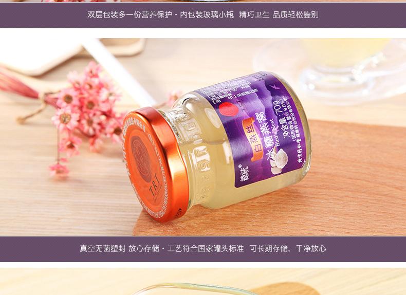 同仁堂  白燕丝冰糖燕窝礼盒 420g(70g/瓶*6瓶)6