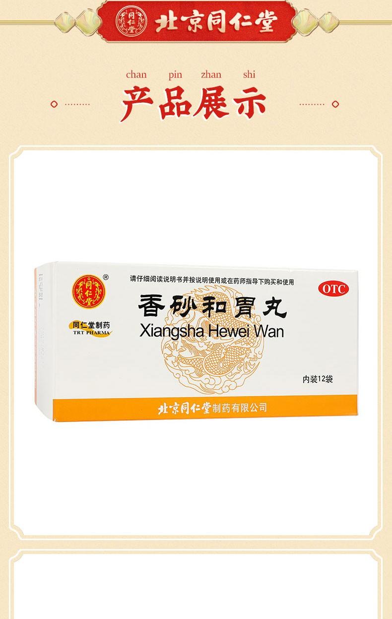 同仁堂 香砂和胃丸 6g*12/盒 8