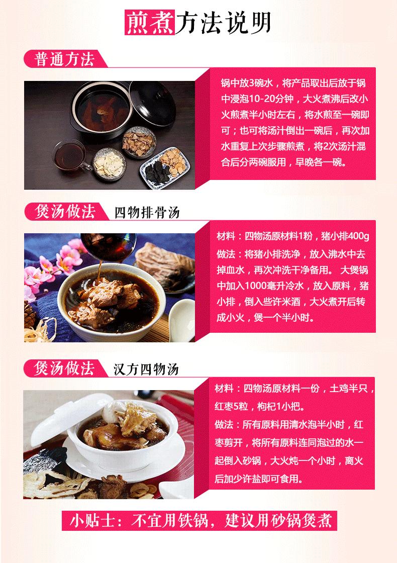 同仁堂 四物汤 36g*8/件 6