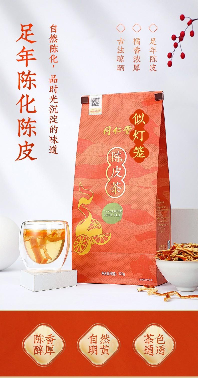 同仁堂 陈皮茶 120g/袋1