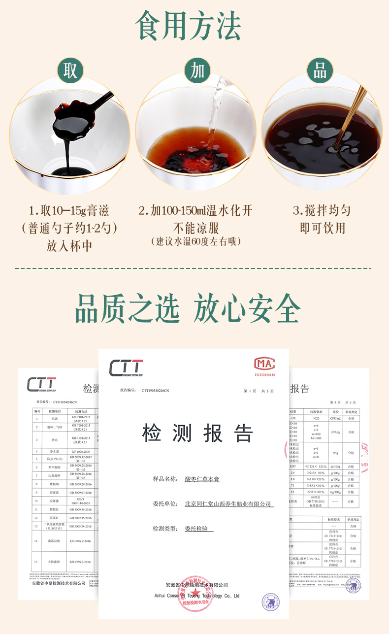 同仁堂 酸枣仁草本膏 150g9
