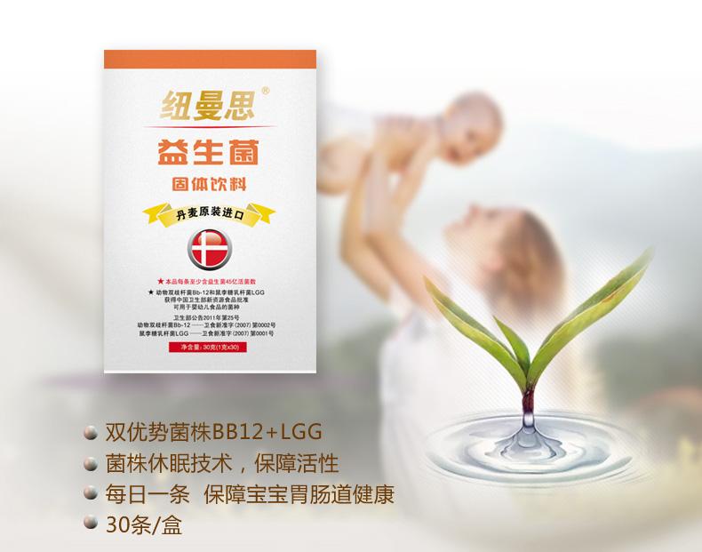 纽曼思 益生菌粉剂(婴幼儿) 30袋/盒2