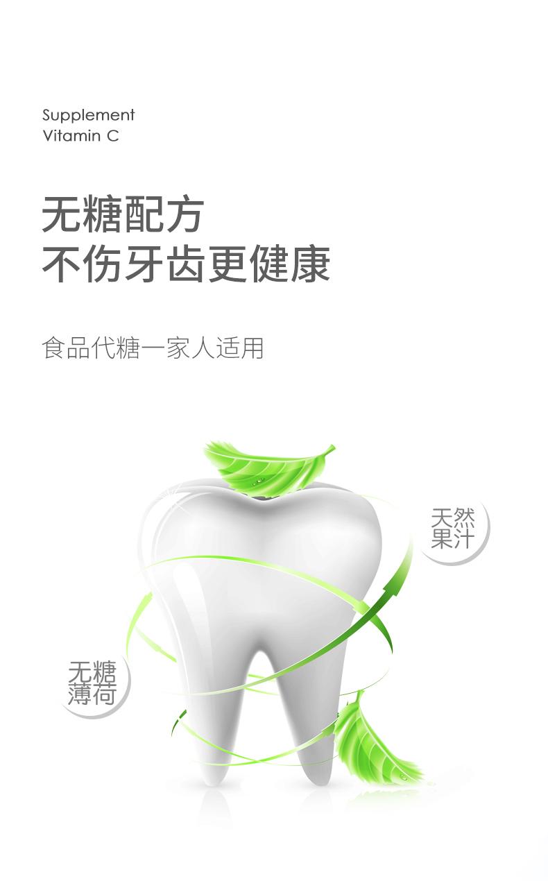 三金 清口维生素C咀嚼片 32g/瓶5