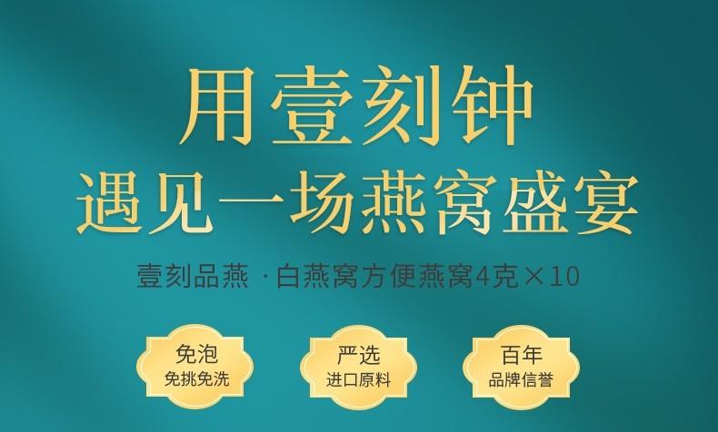 同仁堂 白燕燕窝 40克(4克*10)/礼盒装 1