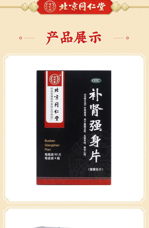 同仁堂 补肾强身片 0.28g*60片*4瓶9