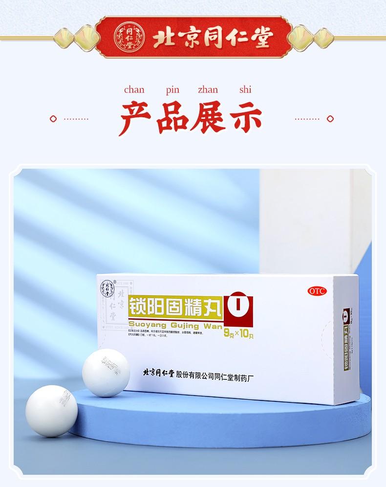 同仁堂 锁阳固精丸 9g*10/盒 8