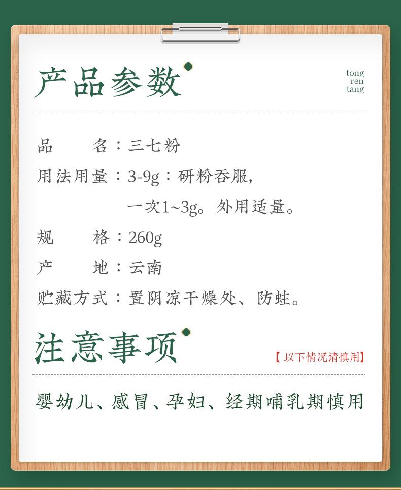 同仁堂  三七粉 260g/罐 6