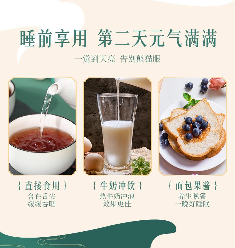 同仁堂 酸枣仁草本膏 150g/瓶 7