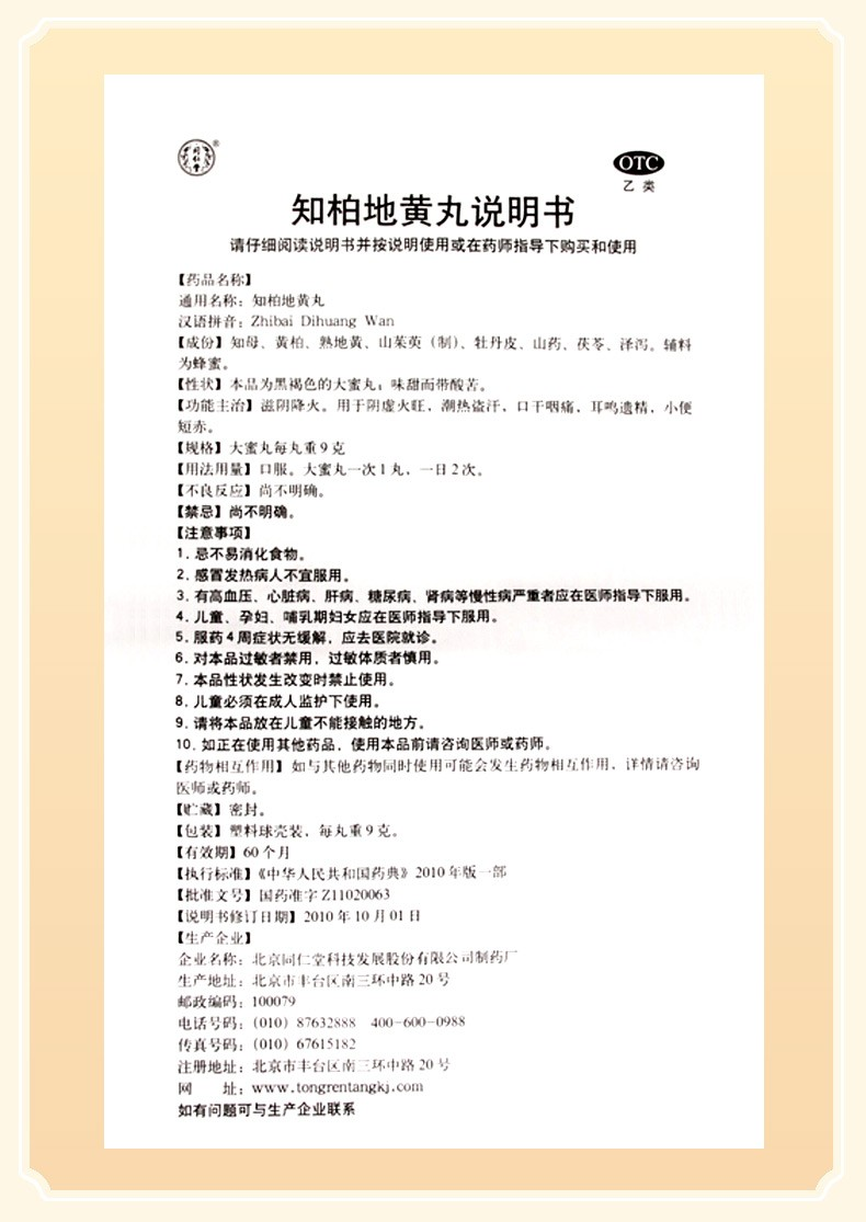 同仁堂 知柏地黄丸 9g*10/盒 12