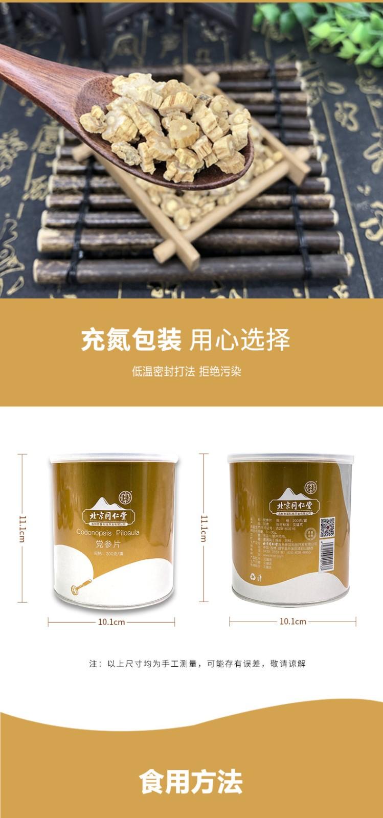 同仁堂 党参片 200g/罐 4
