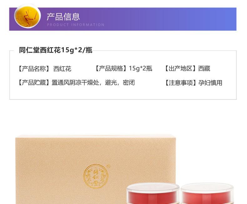 同仁堂 西红花礼盒装 15g*2瓶/盒4