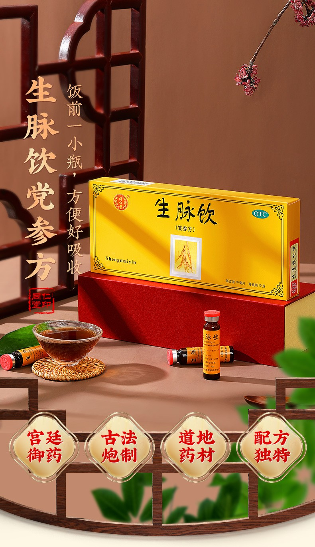 同仁堂 生脉饮口服液 10ml*10/盒 2