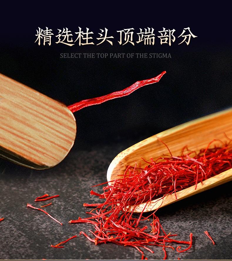 同仁堂  西红花  1g/瓶 4