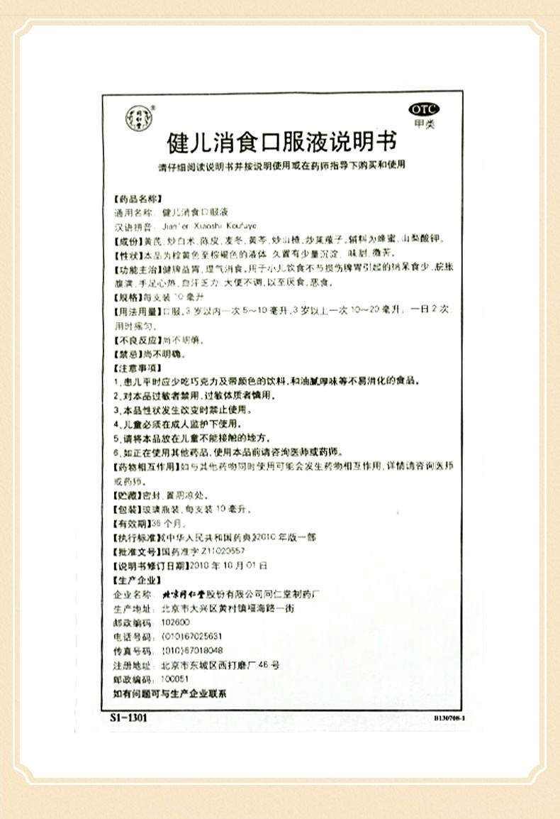 同仁堂 健儿消食口服液 10ml*10/盒 12