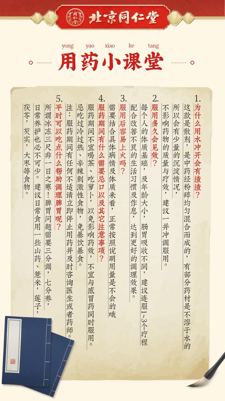 同仁堂 参苓白术散 12g*10/盒 13