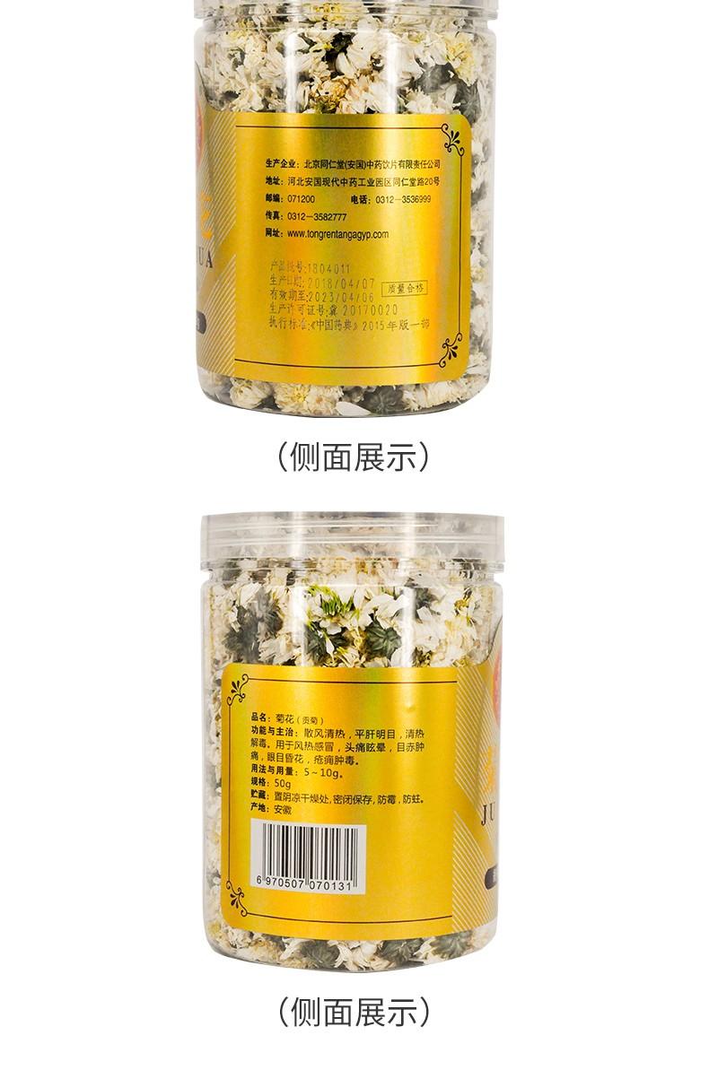 同仁堂 菊花 50g/瓶3