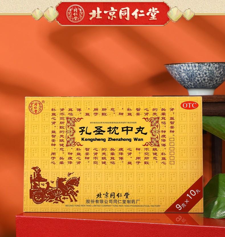 同仁堂 孔圣枕中丸 9g*10丸/盒 4