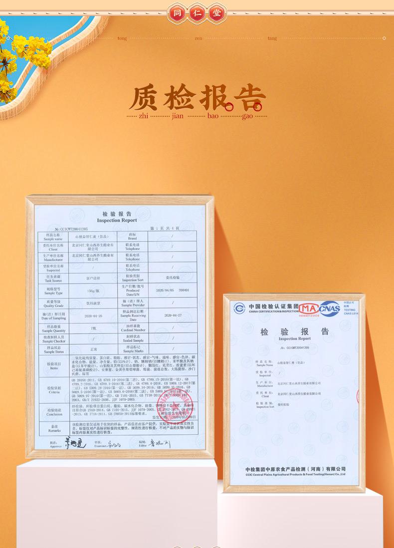 同仁堂 山楂益智仁膏 150克/盒14