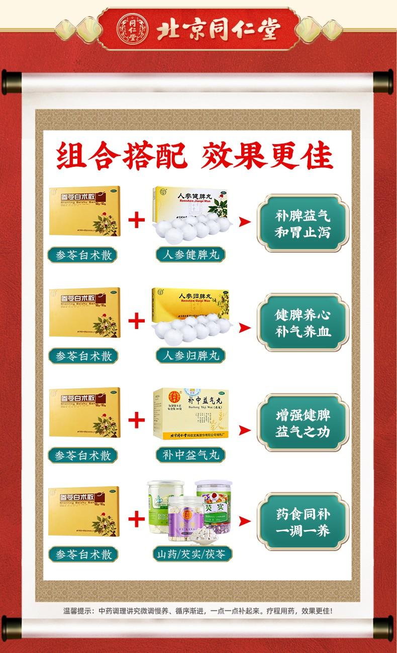 同仁堂 参苓白术散 12g*10/盒 12
