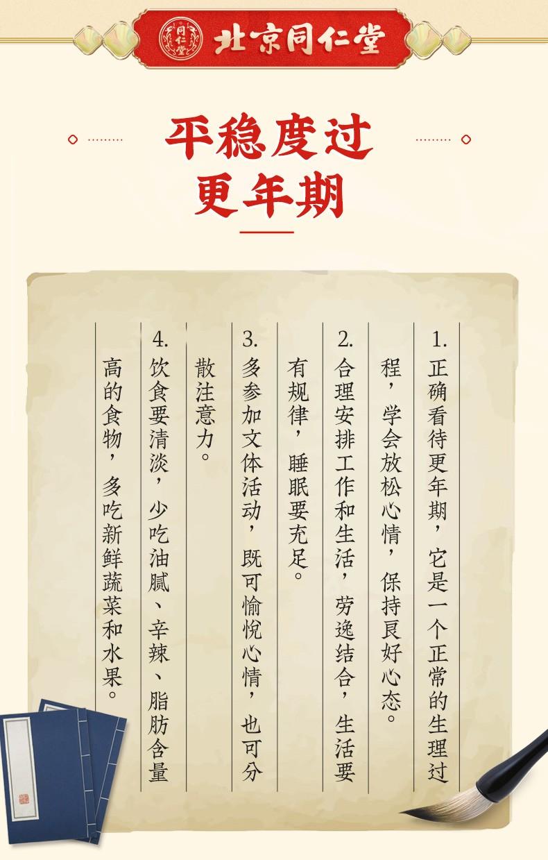 北京同仁堂 坤宝丸 50粒*10袋 11