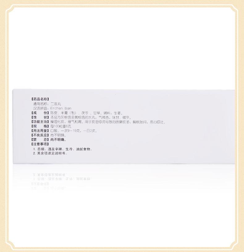 同仁堂 二陈丸 6g*12/盒 11