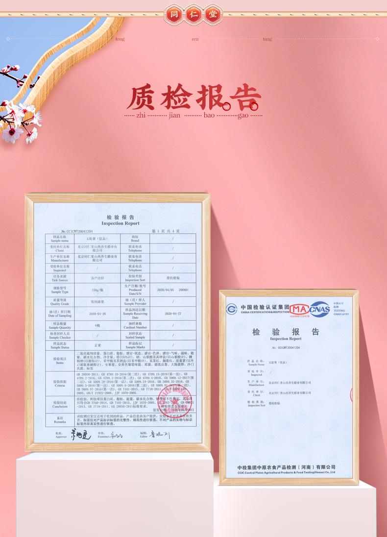 同仁堂 玉胶膏 150克/盒13