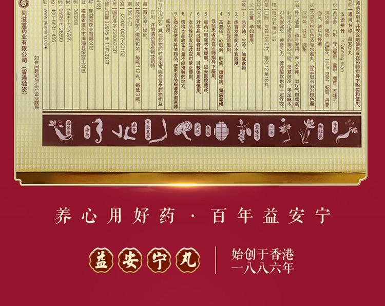 同溢堂 益安宁丸 112s*3/盒 12