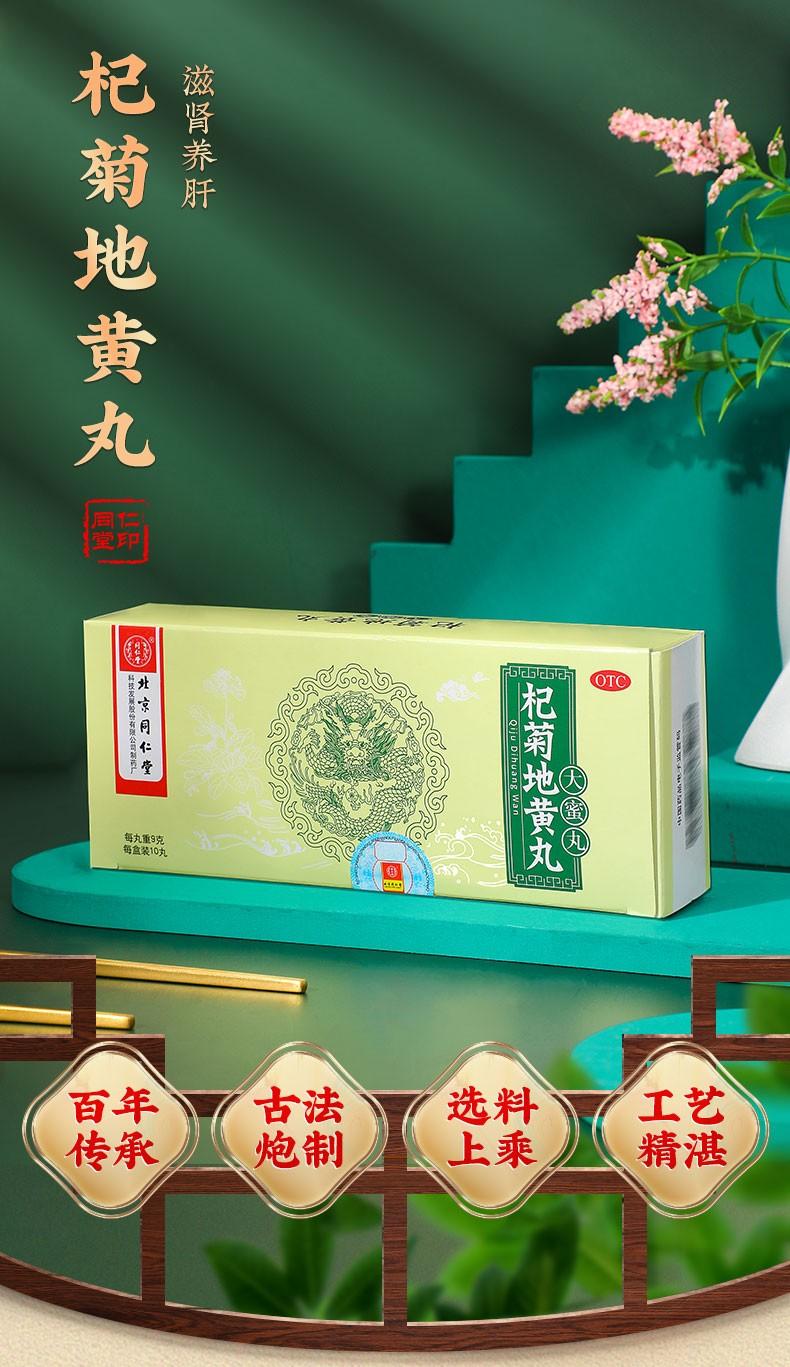 同仁堂 杞菊地黄丸 9g*10/盒 2
