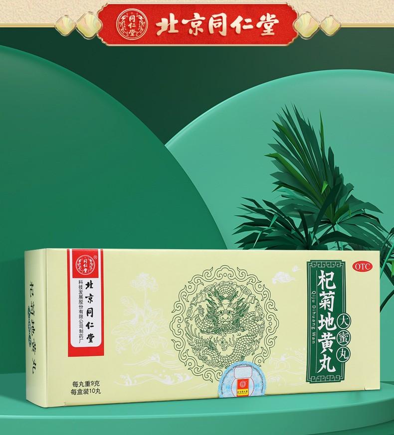 同仁堂 杞菊地黄丸 9g*10/盒 4