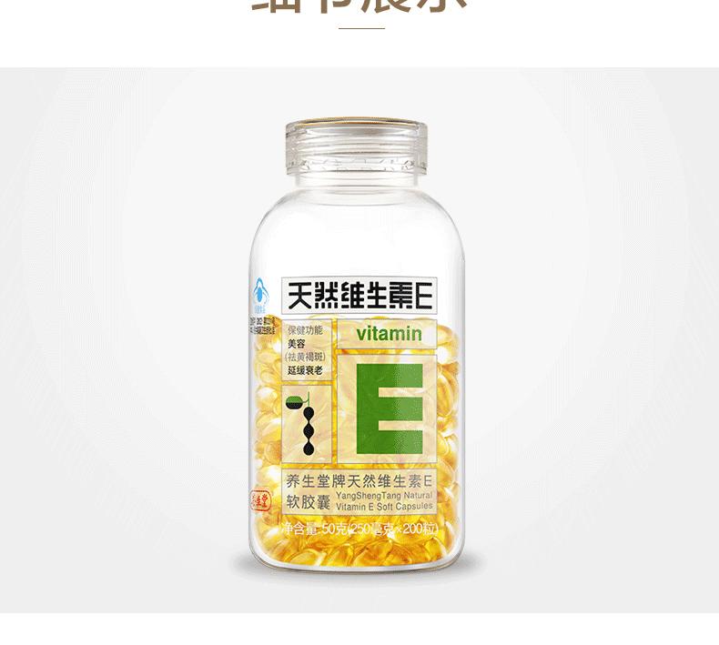 养生堂 维生素E软胶囊 200粒/瓶13