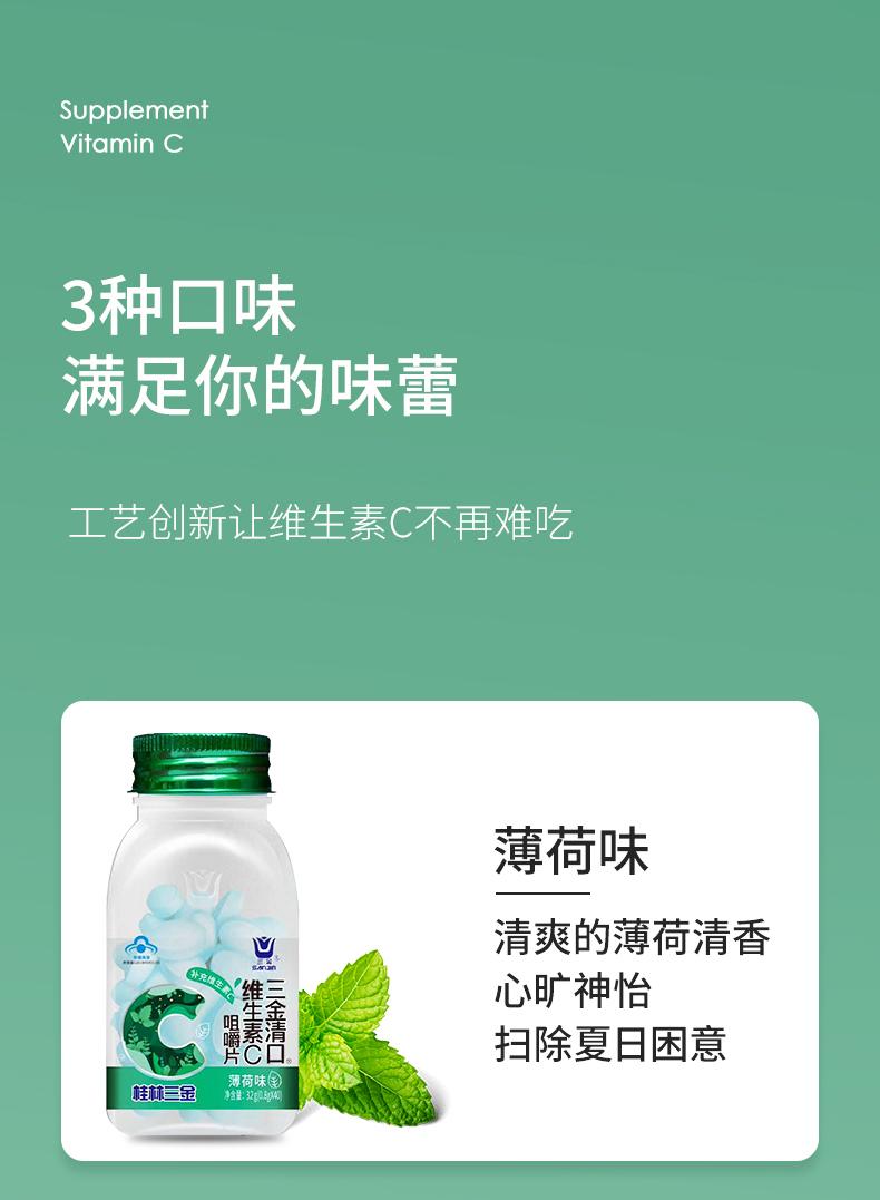 三金 清口维生素C咀嚼片 32g/瓶6