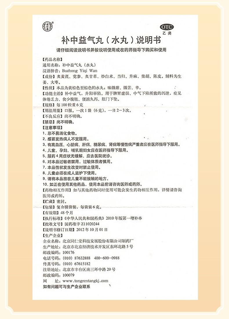 北京同仁堂 补中益气丸 6g*10袋 7