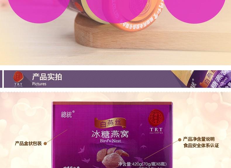同仁堂  白燕丝冰糖燕窝礼盒 420g(70g/瓶*6瓶)9