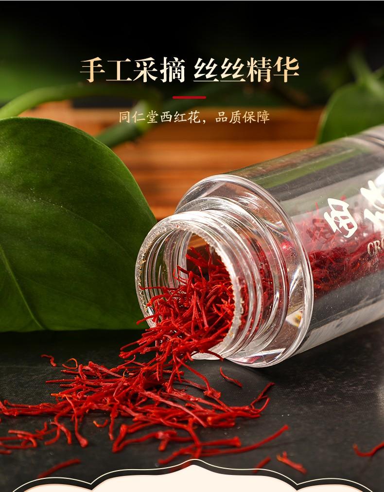 同仁堂 西红花 1.5g/瓶2