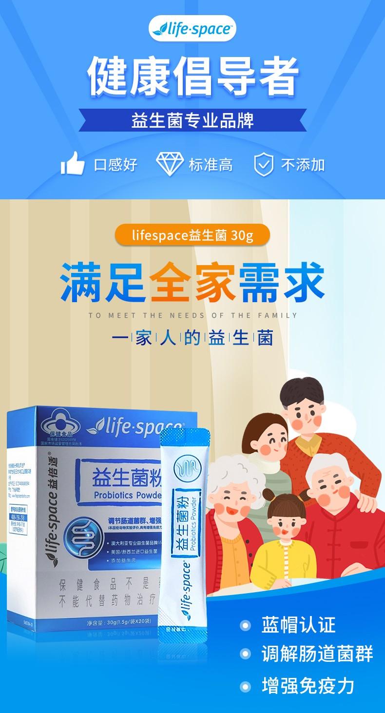 life.space 益生菌粉 1.5g*20袋/盒2