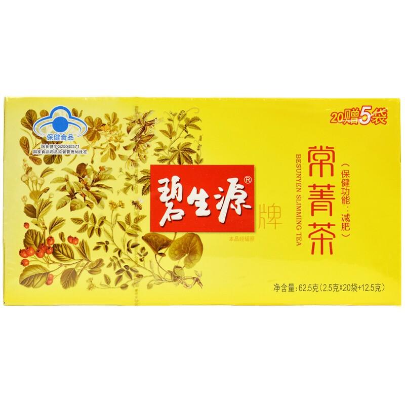 碧生源 常菁茶 2.5g/袋*(20袋+赠5袋)/盒2