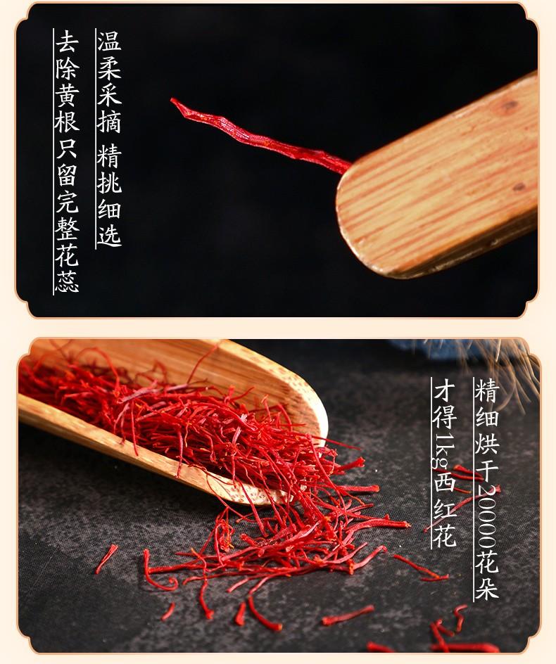 同仁堂 西红花 1.5g/瓶5