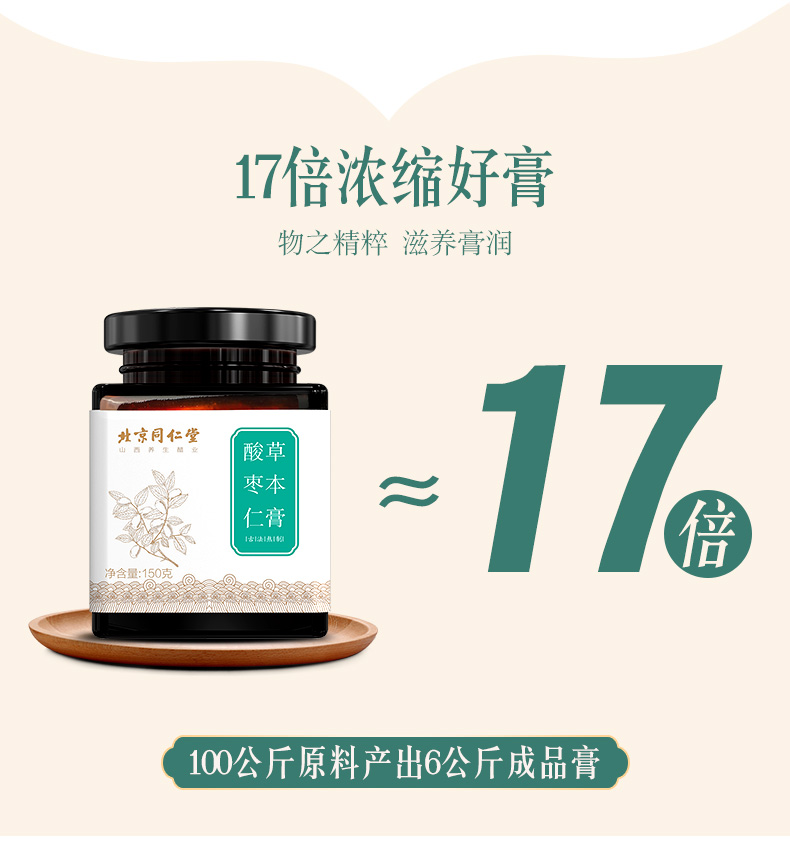 同仁堂 酸枣仁草本膏 150g6
