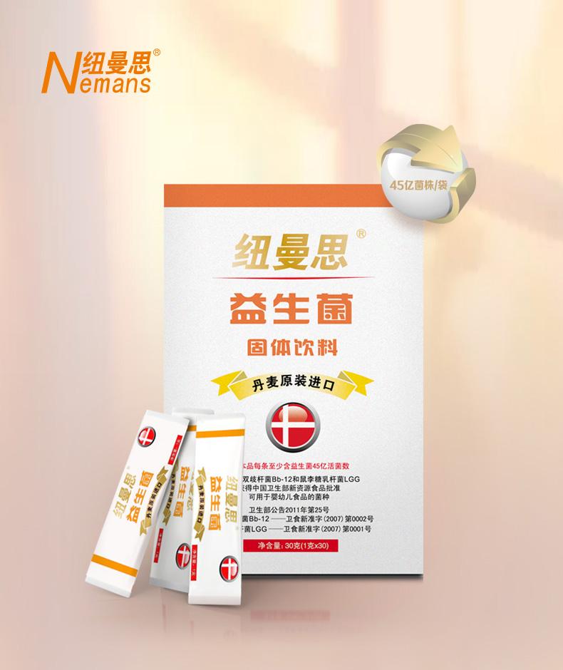 纽曼思 益生菌粉剂(婴幼儿) 30袋/盒1