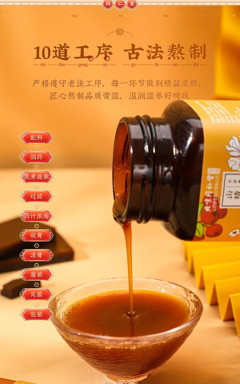 同仁堂 山楂益智仁膏 150克/盒4