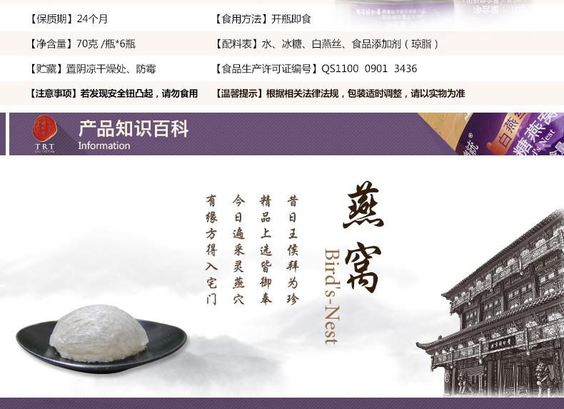同仁堂  白燕丝冰糖燕窝礼盒 420g(70g/瓶*6瓶)3