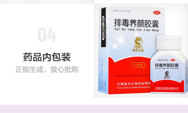 盘龙云海 排毒养颜胶囊 0.4g*70/盒 16
