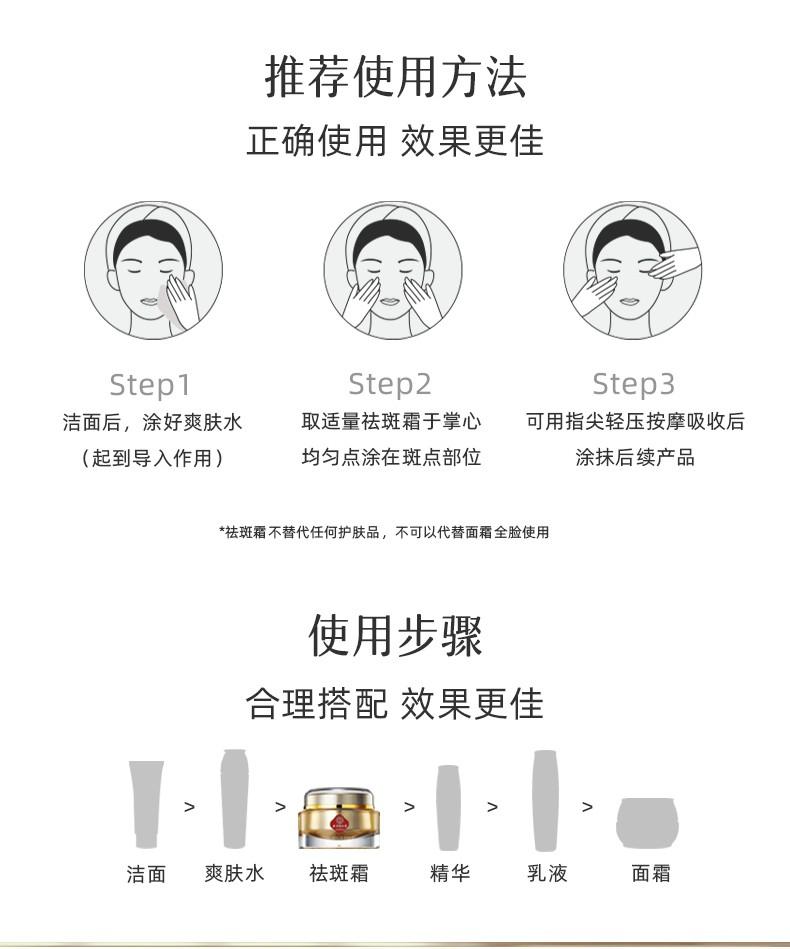 同仁堂  日间防御祛斑润肤霜 45g/瓶6